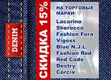 Скидка 15% на торговые марки Lacarino, Sherocco, Fashion Fora, Vigoss, Blue N.J.L., Fashion Red, Red Code, Destry, Corcix
